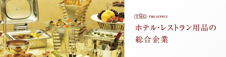 ホテル・レストラン用品の総合企業